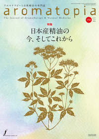 aromatopia No.150