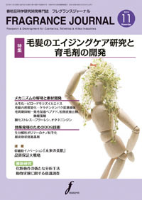 FRAGRANCE JOURNAL 2013/11月号