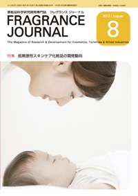 FRAGRANCE JOURNAL 2012/8月号