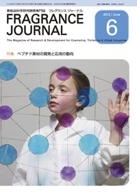 FRAGRANCE JOURNAL 2012/6月号