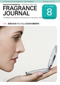 FRAGRANCE JOURNAL 2011/8月号