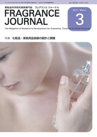 FRAGRANCE JOURNAL 2011/3月号