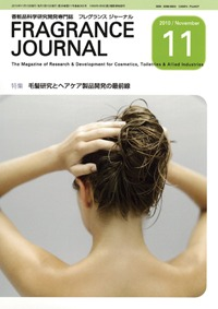 FRAGRANCE JOURNAL 2010/11月号