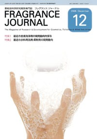 FRAGRANCE JOURNAL 2008/12月号