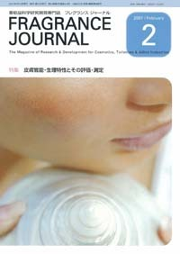 FRAGRANCE JOURNAL 2007/2月号