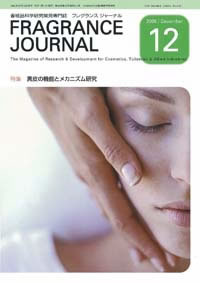 FRAGRANCE JOURNAL 2006/12月号