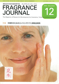 FRAGRANCE JOURNAL 2004/12月号