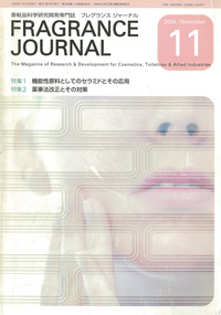FRAGRANCE JOURNAL 2004/11月号