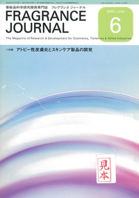 FRAGRANCE JOURNAL 2003/6月号
