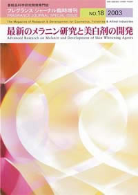 FRAGRANCE JOURNAL 臨時増刊号 No.18(2003)
