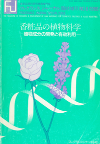 FRAGRANCE JOURNAL 臨時増刊号 No.6(1986)