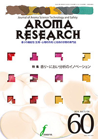 AROMA RESEARCH No.60