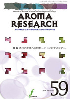 AROMA RESEARCH No.59
