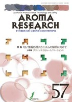 AROMA RESEARCH No.57