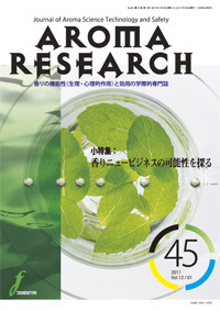 AROMA RESEARCH No.45