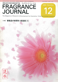 FRAGRANCE JOURNAL 2000/12月号