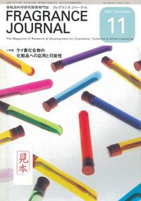FRAGRANCE JOURNAL 2000/11月号