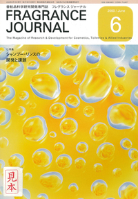 FRAGRANCE JOURNAL 2000/6月号