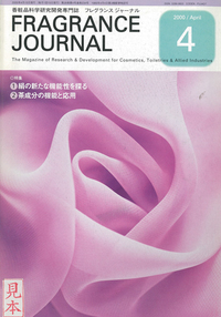 FRAGRANCE JOURNAL 2000/4月号