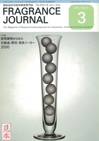 FRAGRANCE JOURNAL 2000/3月号