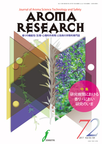 AROMA RESEARCH No.72