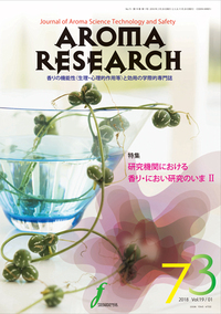 AROMA RESEARCH No.73