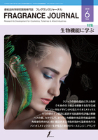 FRAGRANCE JOURNAL 2018/6月号